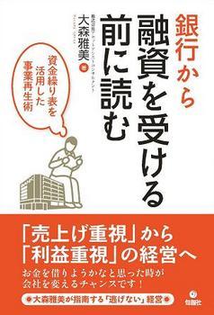 カバー/銀行から融資.jpg